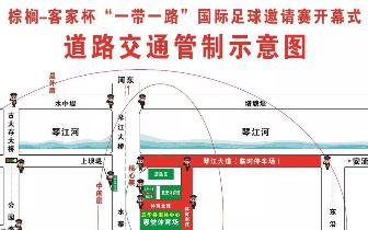 国际足球邀请赛期间 五华这些路将交通管制