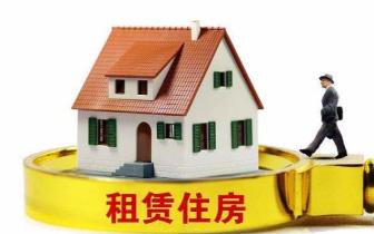 住房租赁政策明年将加码 租售同权可期