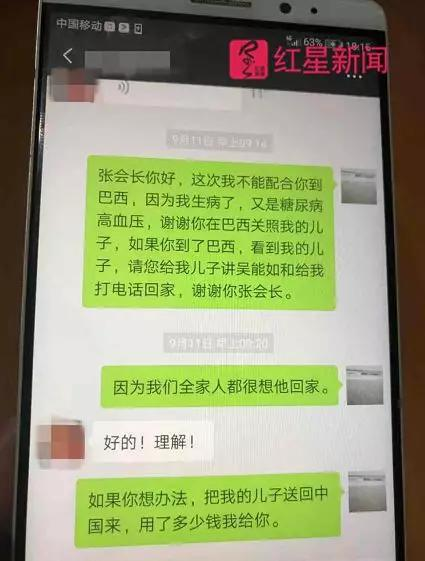 才亮与张会长的微信聊天截图.图片来源:红星新闻-出国打工16年男