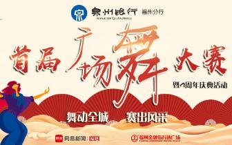 12月30日泉州银行福州分行带你舞动福州!