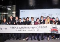 小鹏汽车北京、广州等地六家门店开业 宣布订单
