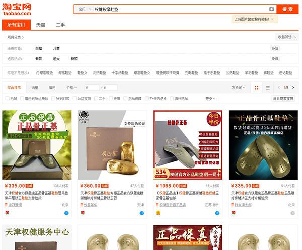 京东苏宁下架权健商品 淘宝仍售 阿里:在等调查结果