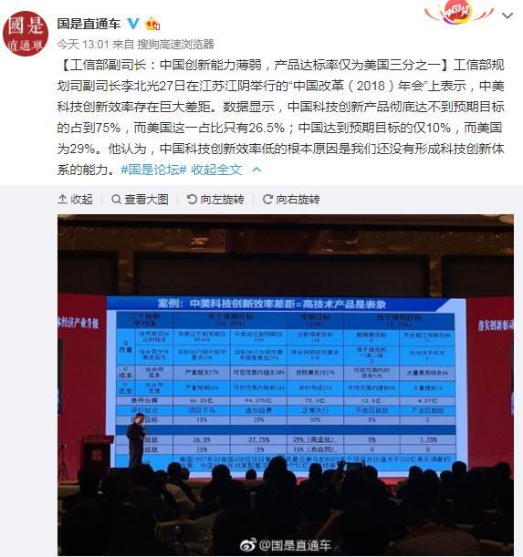工信部副司长:中国产品达标率仅为美国三分之一