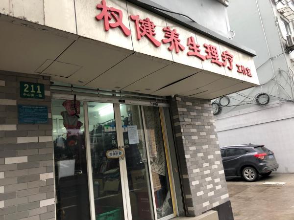 上海�s�一�嘟○B生理��工作