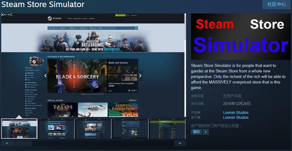 《Steam商店模拟器》上架Steam 功能齐全十分逼真