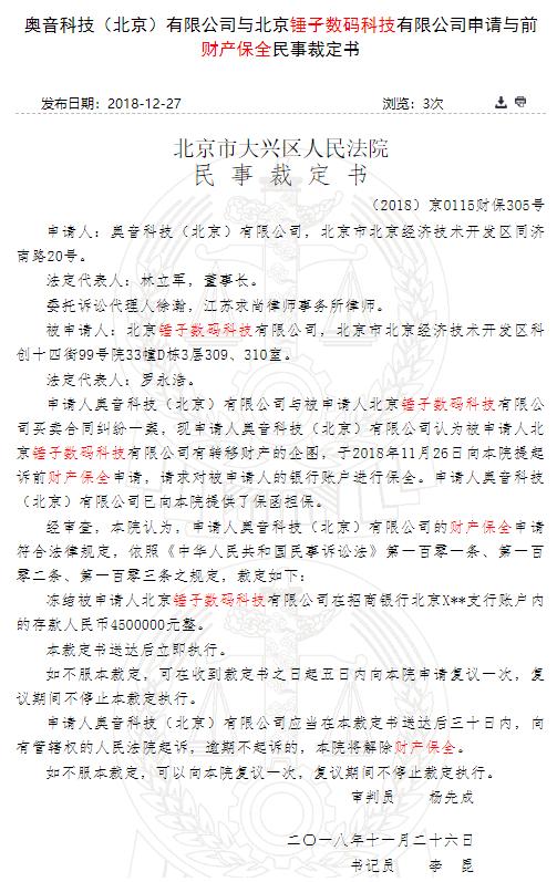北京法院冻结锤子450万元存款 湖南法院冻结罗永浩股权