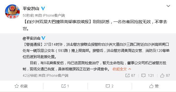 武汉双层公交撞限高杆致乘客1死7伤 司机已被控制