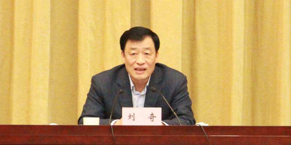 刘奇主持深改委会议 并通过一批重要文件
