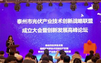 泰州市光伏产业技术创新战略联盟正式成立!
