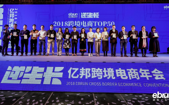 2018亿邦跨境电商Top50公布  连连支付等50家企业入选