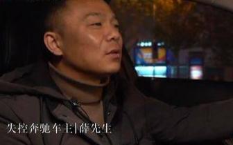 """失控的""""奔驰哥""""薛先生:说我是骗子 我骗到了什么?"""