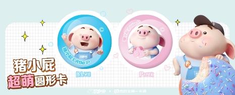 束光文化:猪小屁x北京市政交通一卡通猪年联名卡问世