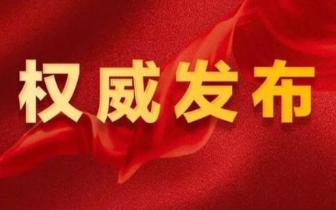 人事|刘吉祥任甘孜州副州长 王志勇任州监委委员