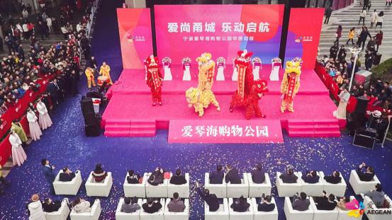 宁波爱琴海购物公园12月22日荣耀揭幕,开业首日客流达15万人次,销售额突破700万元!