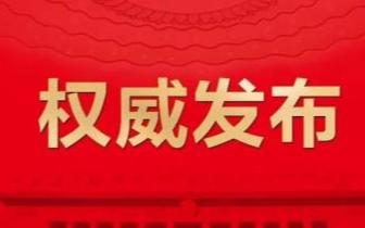 何绍忠同志、朱学雷同志辞去凉山州副州长职务