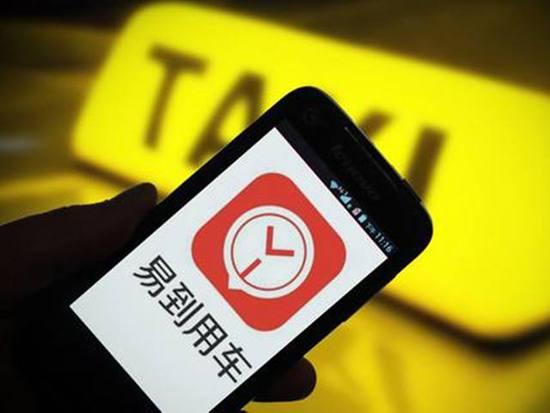 易到:春节前解决债务纠纷 1月25日开启线上提现