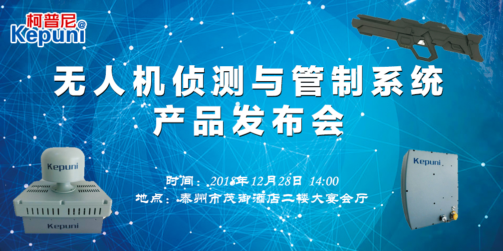 柯普尼无人机侦测与管制系统产品发布会