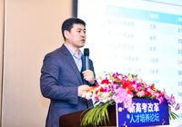 首师大副校长杨志成:如何积极应对高考变化