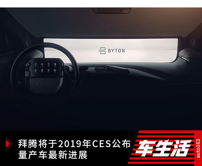 """打造""""全面屏"""" 拜腾将于明年CES公布量产车进展"""