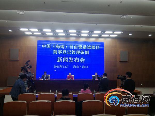 中国(海南)自由贸易试验区商事登记管理条例发布