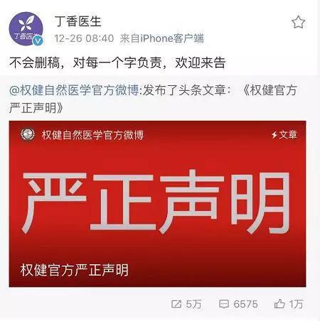 长安剑:百亿保健帝国权健 谁给公众一个明白交待_金鹰财经网