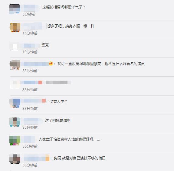 金巧巧直言演农村人费劲 演技差让洋气背锅?