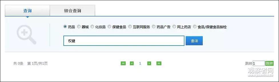 刷三观!丁香医生再曝权健惊人录音!