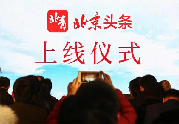 """北青客户端""""北京头条""""正式上线"""