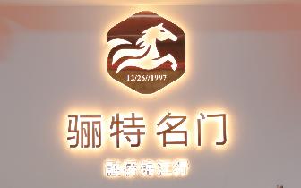 福州房产中介有了新业态 骊特名门扛起革新大旗