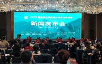 2019海南琼中国际青少年足球邀请赛正式启动