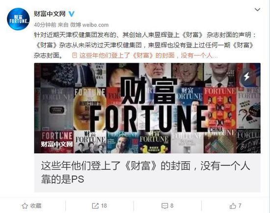 《财富》:束昱辉没有登上过任何一期《财富》杂志封面