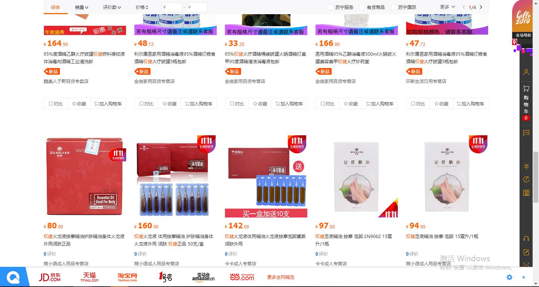 京东天猫已下架权健产品 淘宝苏宁仍在售