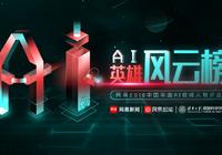 2018中国AI英雄风云榜榜单出炉:十位AI领军人揭