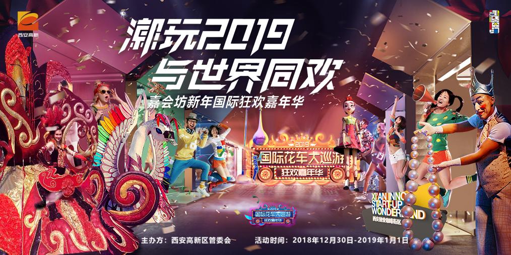 2019西安高新区嘉会坊新年国际狂欢嘉年华