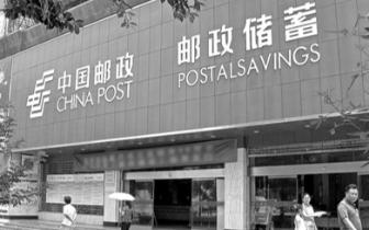 邮储银行湛江分行党委召开从严治党工作专题会议