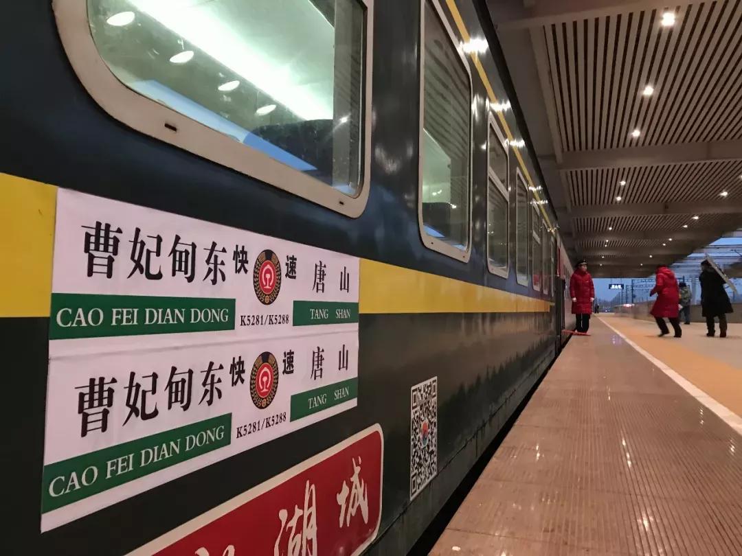 唐山至曹妃甸客运列车开通 车次票价全公布!