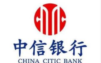"""中信银行创新发展普惠金融 做支持民企""""最有温度的银"""