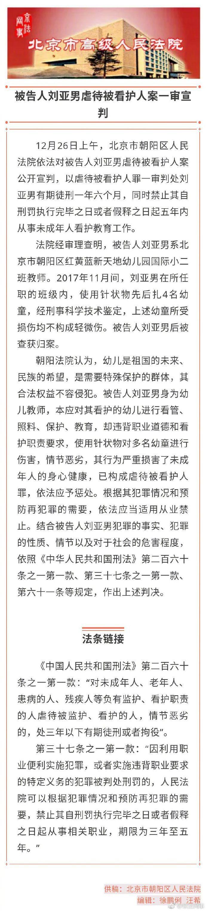 北京红黄蓝幼儿园虐童案一审宣判:被告人获刑18月
