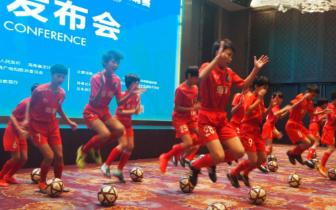 18个国家21支球队 琼中国际青少年邀请赛20日开踢