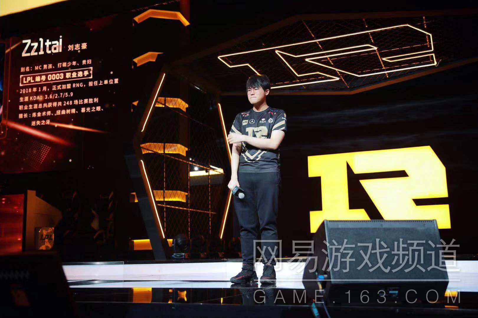 RNG上单姿态挥泪断线 刘志豪上线