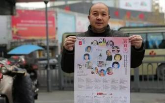 """寻女12年还是没音讯 今年他又制作了""""寻女挂历"""""""