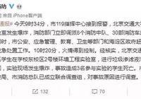 北交大实验室发生爆炸3名学生死亡 到底发生了啥?