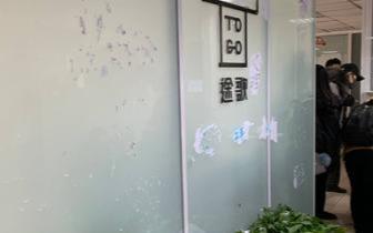共享汽车途歌押金难退 北京难觅正常运营车辆