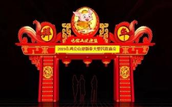 灯火璀璨 铁花盛宴 | 首届鸡公山民俗文化庙会暨新春灯会邀您回家