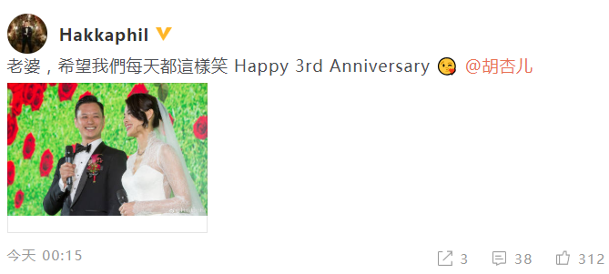 胡杏儿老公发文庆祝结婚三周年:希望每天都这样笑