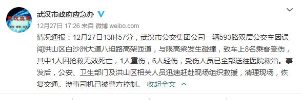 武汉双层公交撞上限高架削顶 因司机误闯高架匝道
