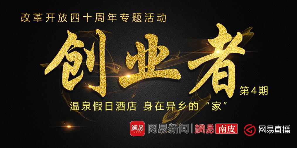 """创业者:温泉假日酒店 身在异乡的""""家"""""""