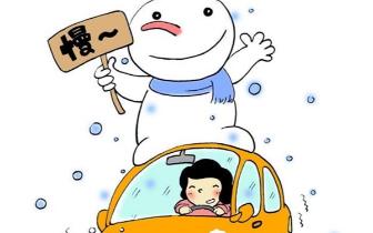 交警部门发布高寒气候行车安全提示