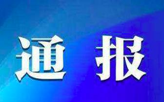 """阿坝州公共资源交易中心原党组成员、副主任程枫被""""双开"""""""