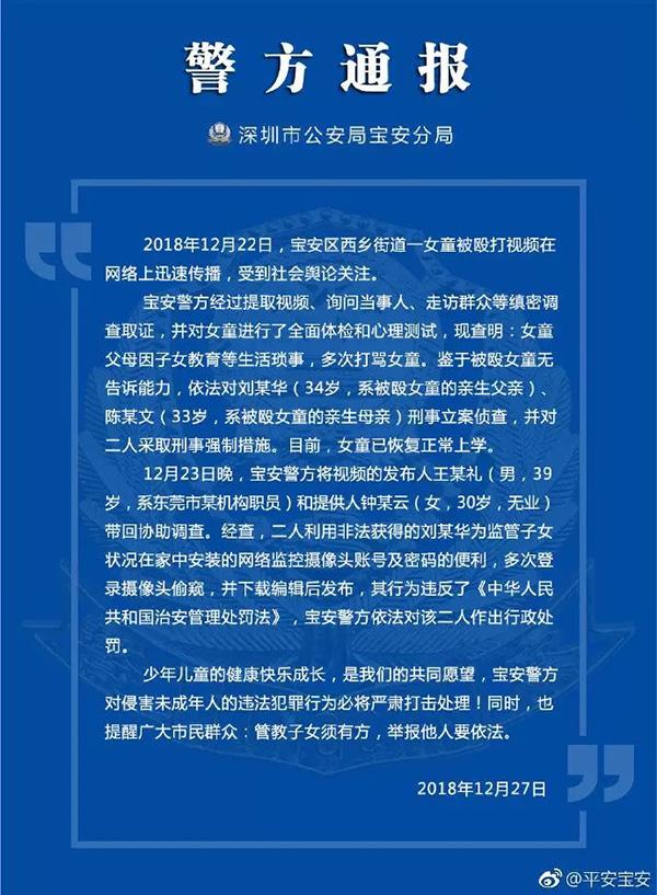 深圳父母虐童事件爆料者被罚 警方:系综合考量